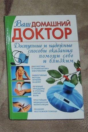 Книга Ваш домашний доктор Надежные способы оказания помощи