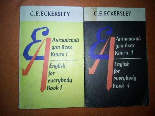 Учебник по английскому языку самоучитель  Эккерсли