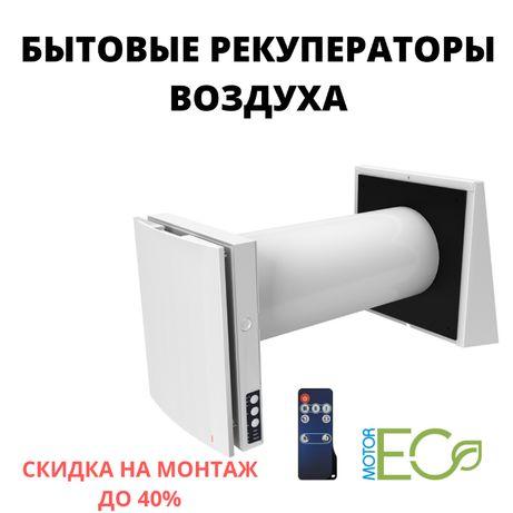Рекуператоры Blauberg от 7800 грн, смарт-вентиляция + скидка на монтаж