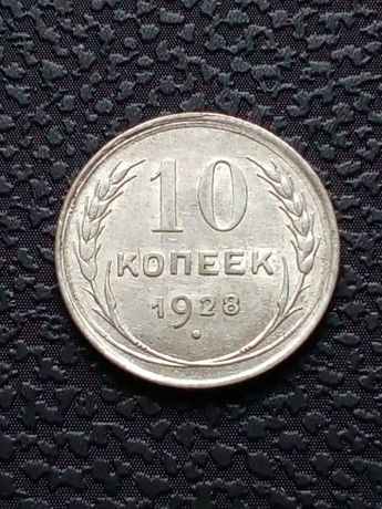 10 Копеек 1928, СССР Серебро