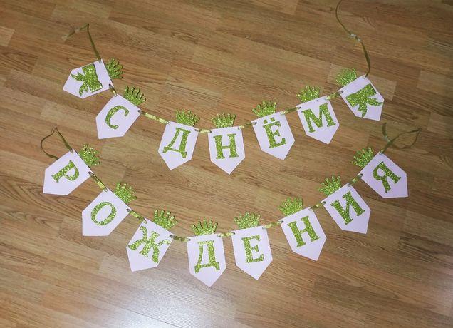 Растяжка надпись С Днём Рождения из флажков с коронами