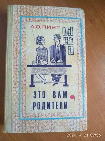 Книга для батьків (СССР)