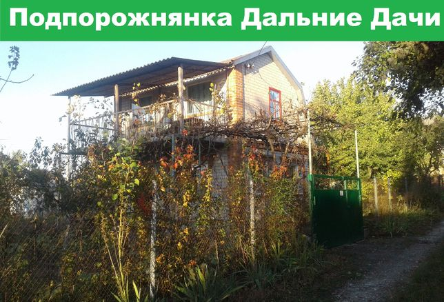 Продам дачу — загородный дом для городских жителей! Свет,вода!