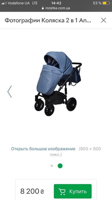 Коляска Корсунцы - изображение 1