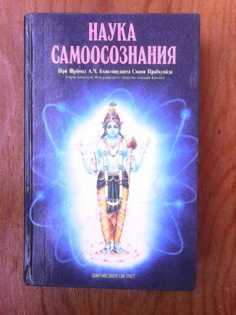 Книга Наука самоосознания Бхактиведанта Свами Прабхупада