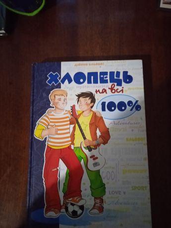 "Книга "" Хлопець на всі сто"""