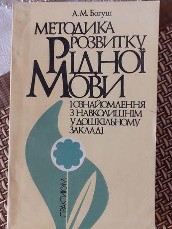 """Продам посібник-практикум """"Методика розвитку рідної мови"""""""