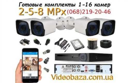 Комплект видеонаблюдения на 4 камеры 2 mPix/ Комплекты 2 5 8 mPix!!!
