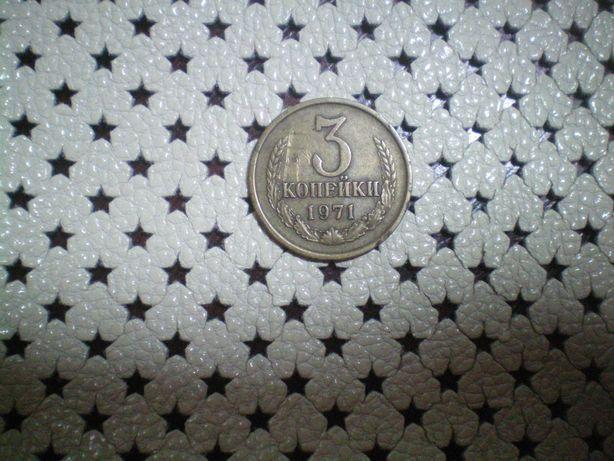 Монета 3 копейки 1971 СССР
