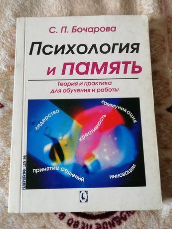 Психология и память С.П.Бочаров теория и практика для обучения и работ