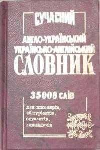 Сучасний англо-український, українсько-англійський словник 35000слів