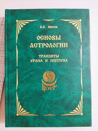 Астрология.  Б. Щитов. Транзиты.