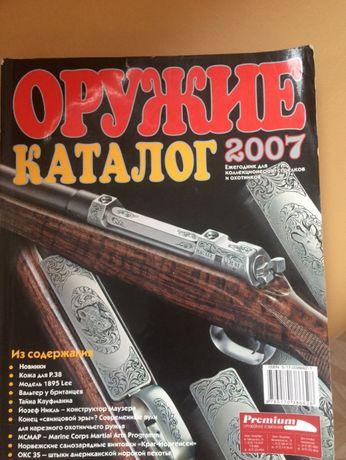 Книга оружия