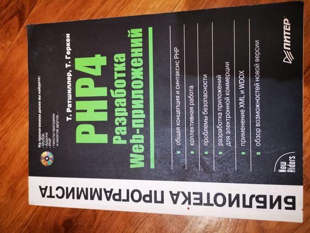 PHP4 разработка web-приложений