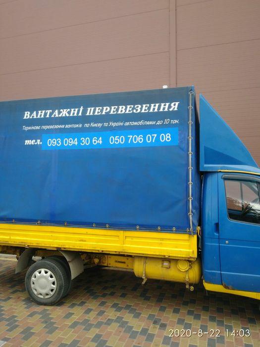 Грузоперевозки Бровары,Грузовое такси,перевозка мебели Бровары - изображение 1