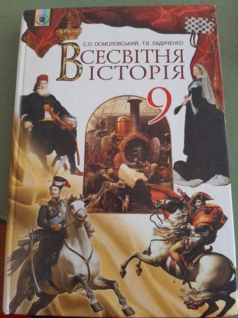 Осмоловський, Всесвітня історія, 9 клас