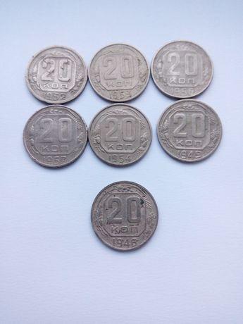 Монеты 20коп. до реформы СССР