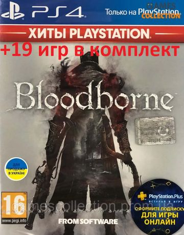 Bloodborne + другие игры на ваш аккаунт playstation 4 ps4 ps plus ps+
