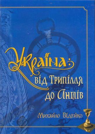 Відейко М. Україна: від Трипілля до Антів. Від Антів до Русі. PDF