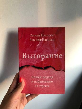 Книга Выгорание - Нагоски