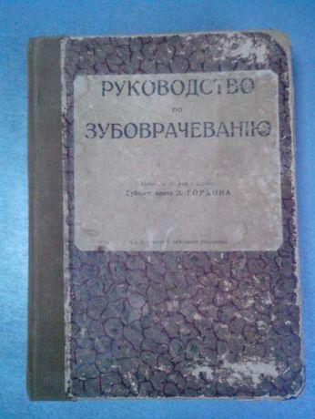 Руководство по зубоврачеванию 1923г.