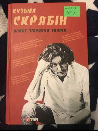 Книга Кузьма Скрябін повне зібрання творів