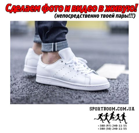 Кроссовки Adidas Stan Smith Triple White Белые кеды адидас стен смит