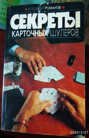 книга секреты карточных шулеров