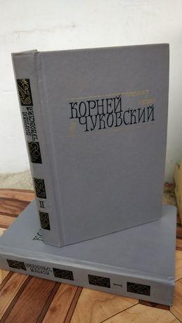 Двутомник Корнея Чуковского