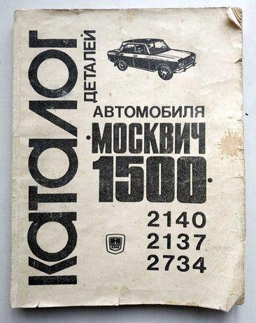 Каталог деталей автомобиля Москвич 1500 2140