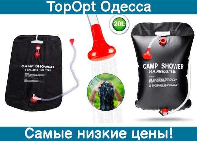Портативный мобильный душ для дачи, сада, кемпинга Camp Shower 20л