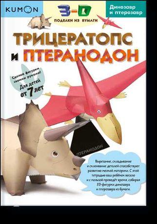 Kumon. 3D поделки из бумаги. Трицератопс и птеранодон. pdf формат