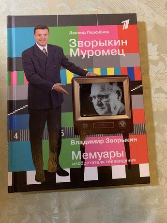 Зворыкин Муромец Леонид Парфёнов