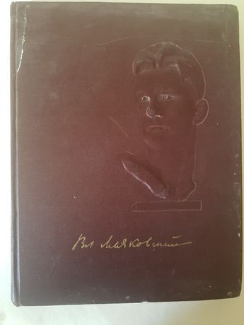 В.В. Маяковский. Книга 1956 года