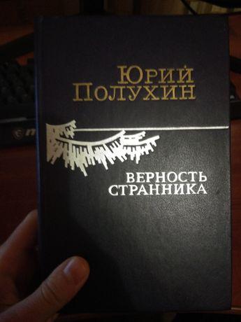 Юрий Полухин - Верность Странника