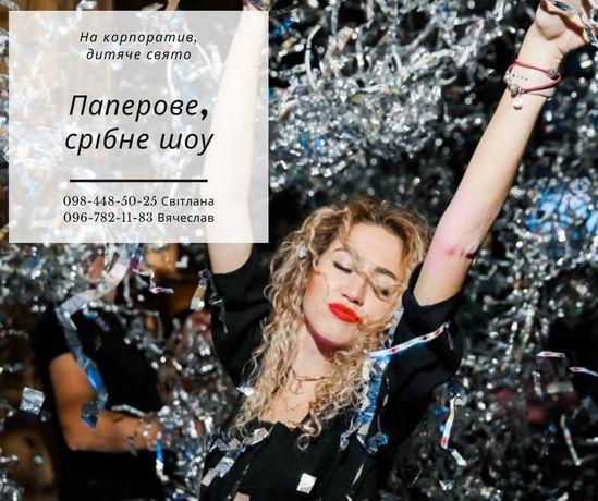 Бумажное шоу, серебряное шоу, конфетти на свадьбу, детские шоу Киев