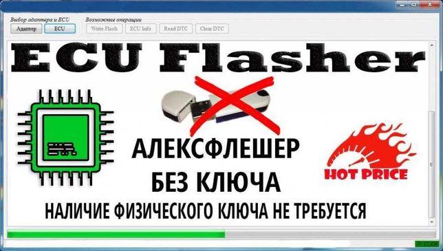ECUF Flasher/ Alex Flasher/ Алекс флешер
