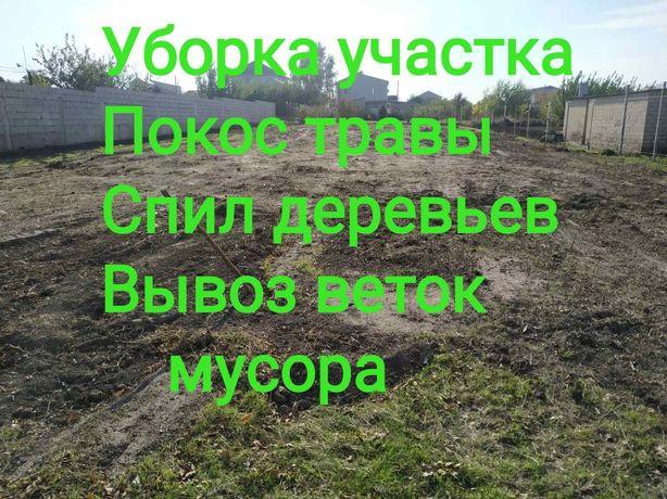 Уборка участка,культивация земли,спил деревьев,корчевка ,покос травы