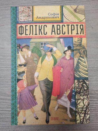 Книга Фелікс Австрія Софія Андрухович