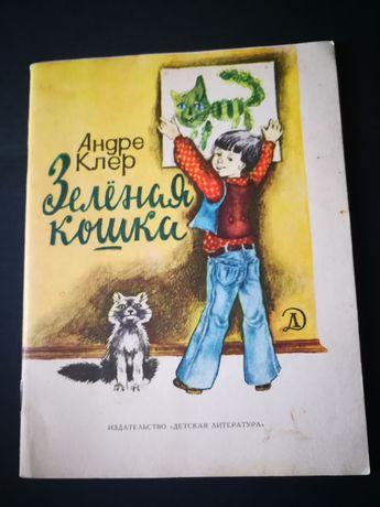 Клер А. Зеленая кошка. Рассказы 1979г
