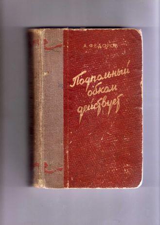 """А. Федоров """"Подпольный обком действует"""" 1950г"""