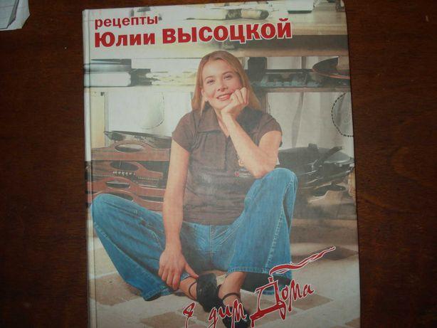 Высоцкая -Едим дома. Рецепты Юлии Высоцкой