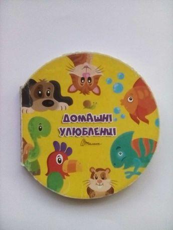 """Книга детская книжка """"Домашнi улюбленцi"""""""