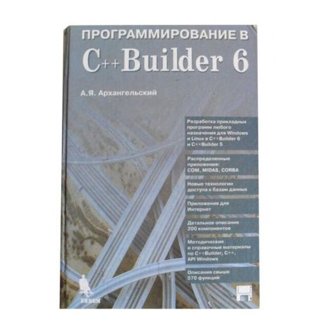 А.Я. Архангельский Программирование В C++ Builder 6