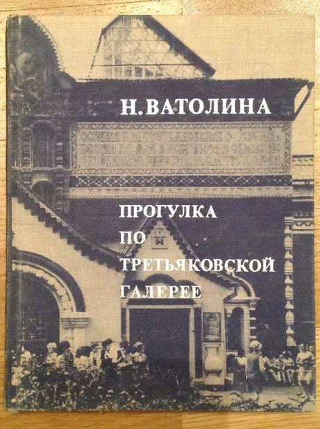 Прогулка по Третьяковской Галерее - Н.Н. Ватолина