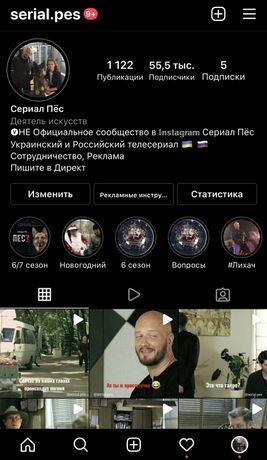 Instagram, акаунт