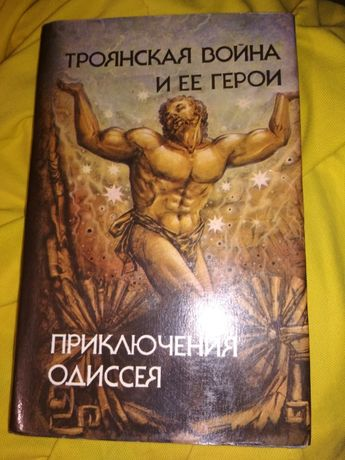 Троянская война и ее герои Одиссея Илиада Эпос ДЛЯ ШКОЛЬНИКОВ