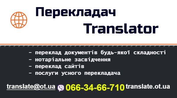 Переводчик _ Перевод документов