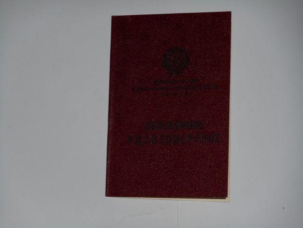 Пенсионное удостоверение 1990 год Россия чистое + печать
