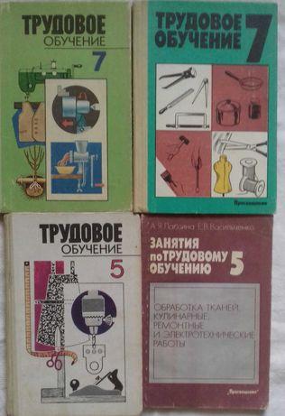 Книги для творчества и трудам